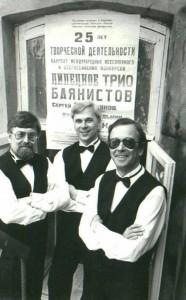 Кнопочный аккордеон. Баян - его русская разновидность