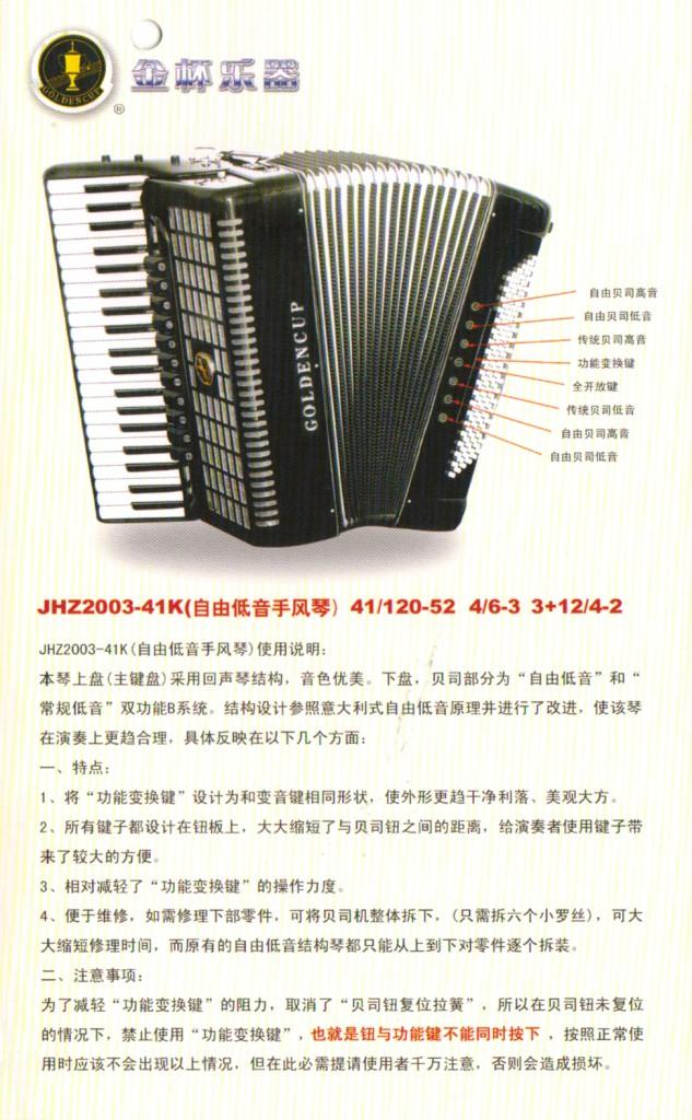 Концертный баян и концертный аккордеон Goldencup