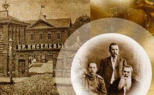 фабрика братьев Киселёвых