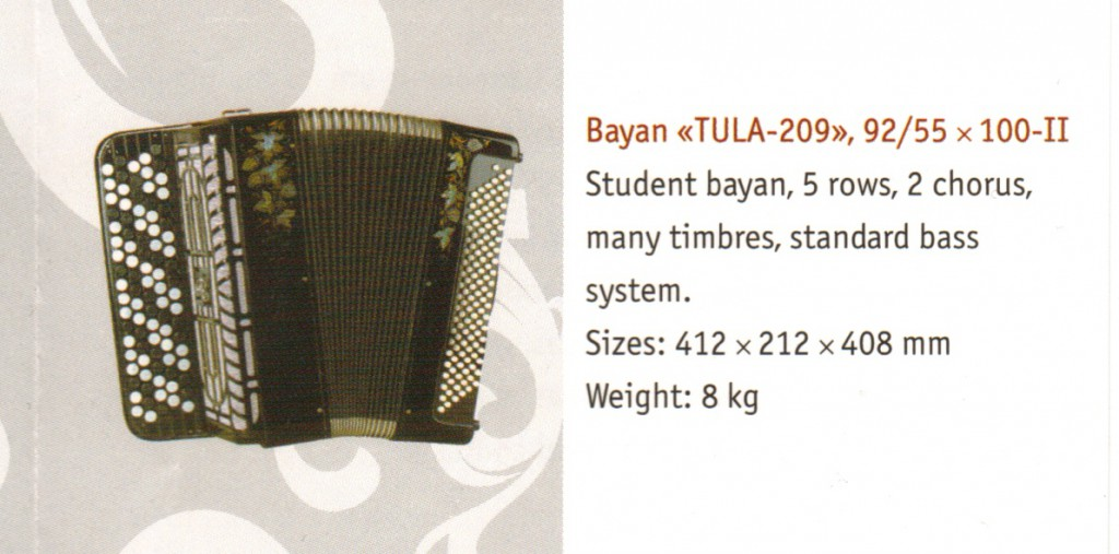 Баян Тула-209
