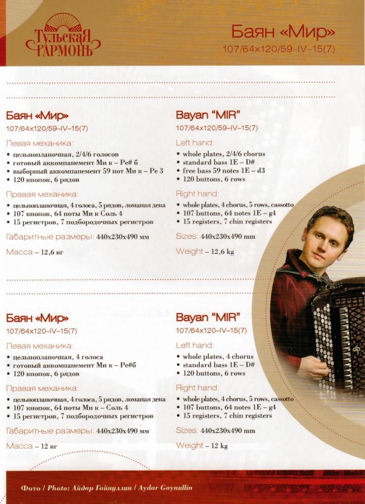 Тульский концертный баян Мир