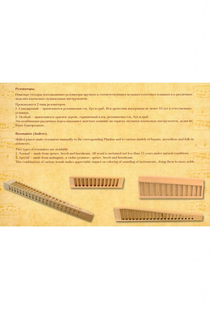 Резонаторы для баяна, аккордеона, гармони