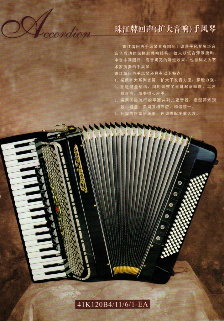 Pearl River, китайский профессиональный аккордеон