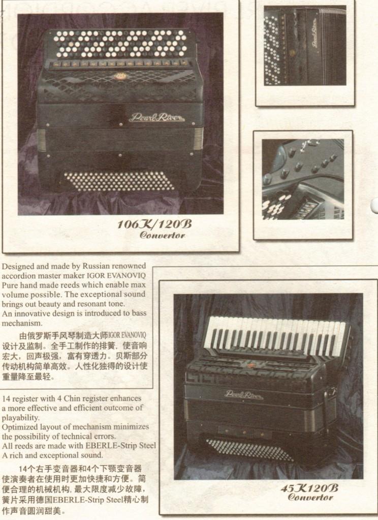 Pearl River, китайский концертный баян / аккордеон