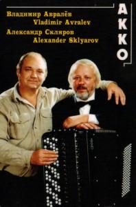 Владимир Авралёв и Александр Скляров<br />Воронеж 2004