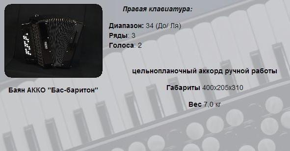 АККО. Оркестровые баяны